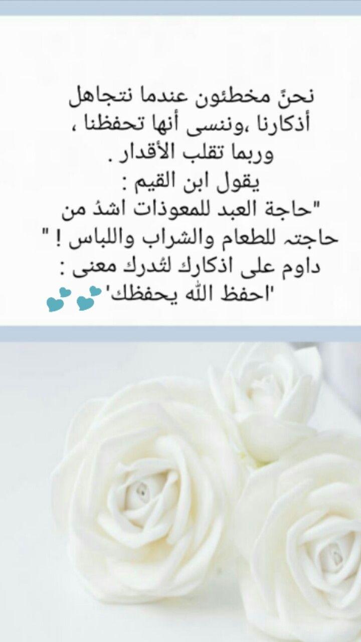 احفظ الله يحفظك Place Card Holders Islam Allah