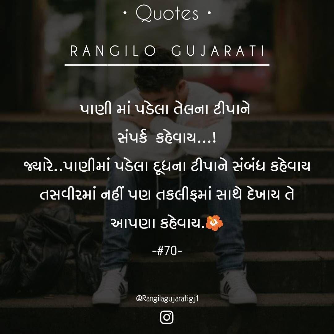 Positive Thinking Quotes Hindi: Pin By Rangilagujaratigj1 On Gujarati Quotes
