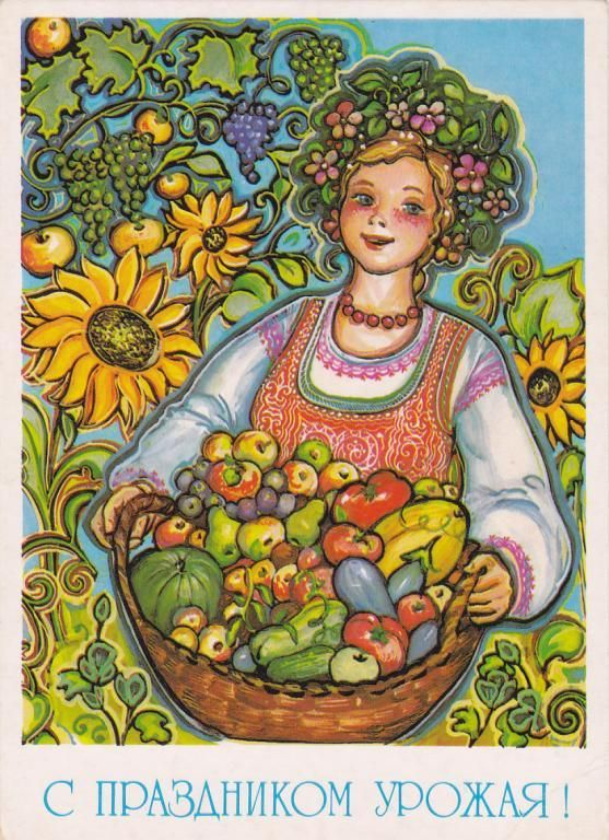Good Harvest Postcard By S Borisova 1986