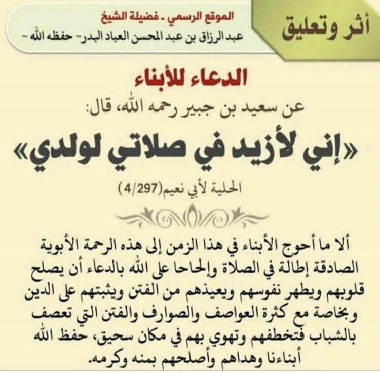 الدعاء للابناء Arabic Calligraphy Calligraphy
