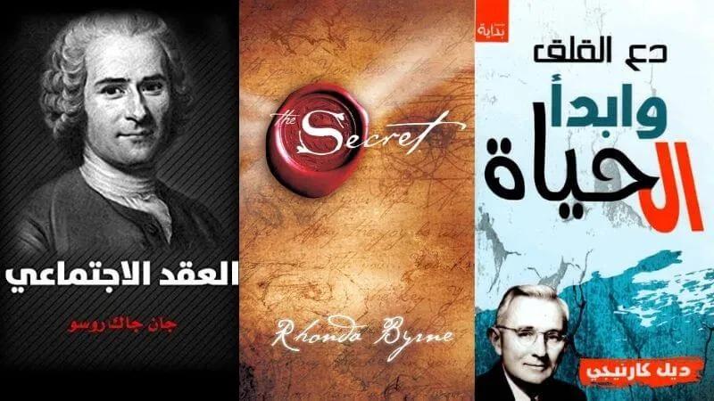 أفضل كتاب للقراءة أفضل 15 كتاب يجب عليك قراءتها في حياتك Books Book Cover Movie Posters