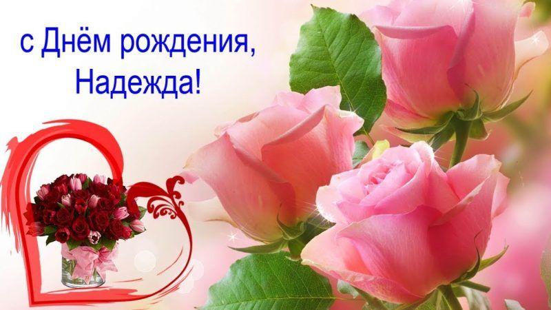 С днем рождения, Надя! Красивые и прикольные поздравления ...