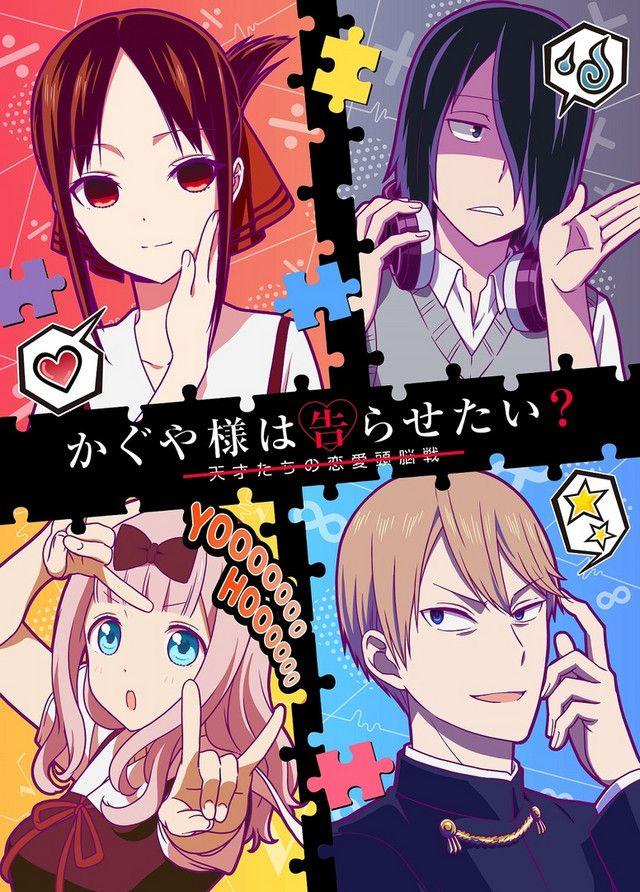 KAGUYA-SAMA: LOVE IS WAR Season 2 Anime Announced