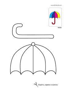 Umbrella Template  Quiet Book Reflections    Template