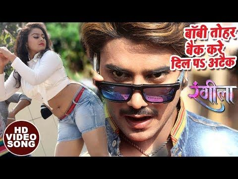 Mp3 Download Mp3download Mp3song Film Rangeela Song Baby Tohar Back Kare Dil Pa Attack Singer Riteshpandey Priyankasingh Lyrics Shyam De Video S