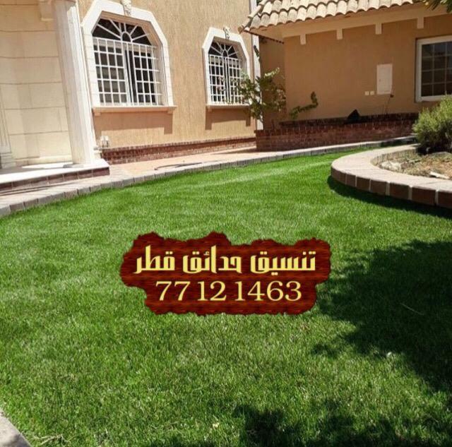 افكار تصميم حديقة منزلية قطر افكار تنسيق حدائق افكار تنسيق حدائق منزليه افكار تجميل حدائق منزلية House Styles Mansions Style