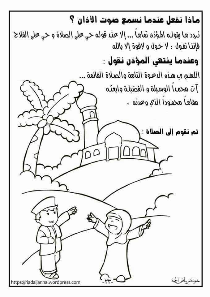 Pin By Dalel Daloula On تعليم Muslim Kids Activities Islamic Kids Activities Ramadan Kids