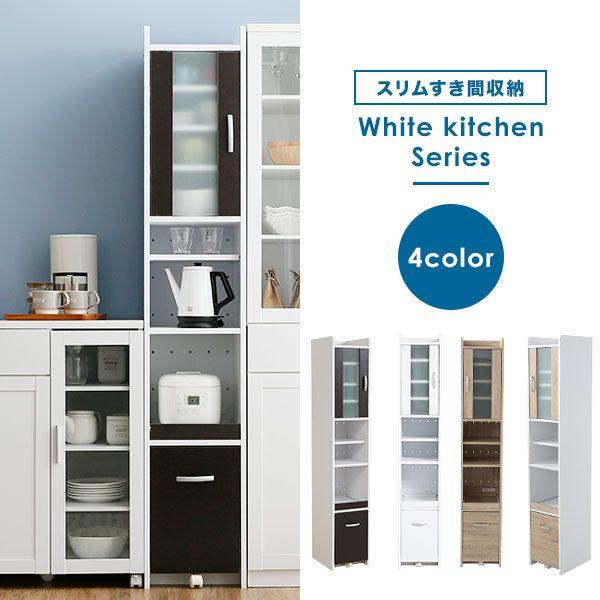 楽天市場 食器棚 スリム キッチン 収納 隙間収納 棚 炊飯器 ラック