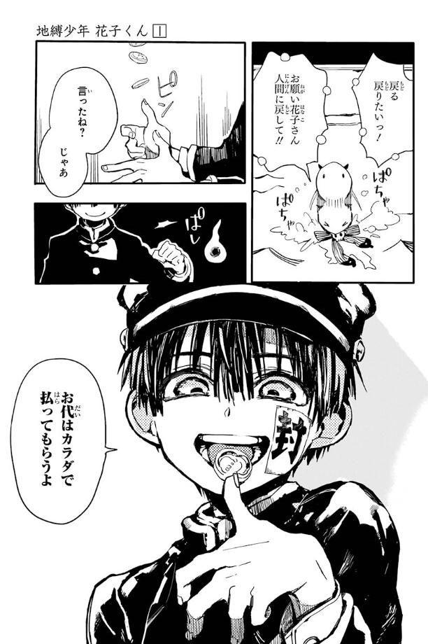 花子 キスシーン くん 少年 縛 地