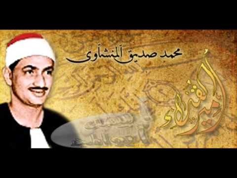 تجويد الشيخ محمد صديق المنشاوي سورة مريم نادر Holy Quran Quran Green Dome