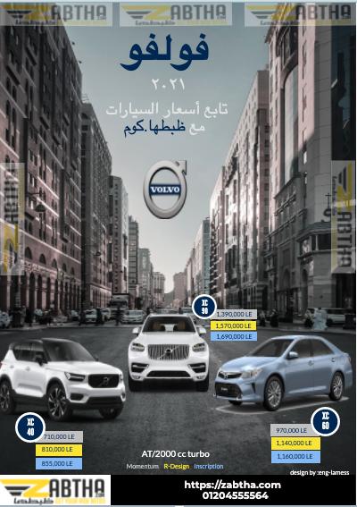 أسعار السيارات 2021 فولفو Turbo Car Vehicles
