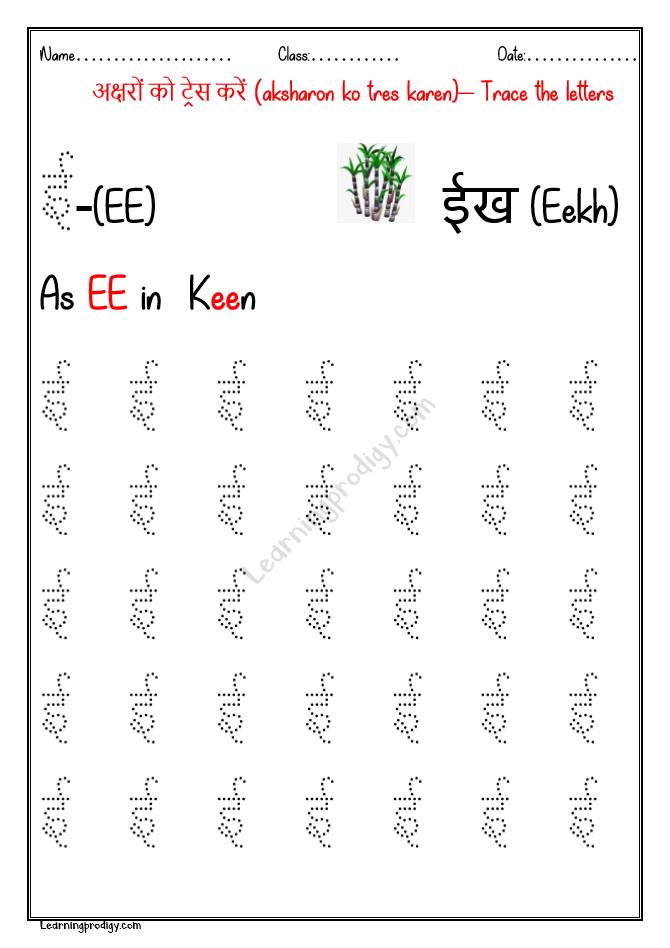 Hindi Alphabets|Vowels |Swar|Basic Practice worksheets | L ...