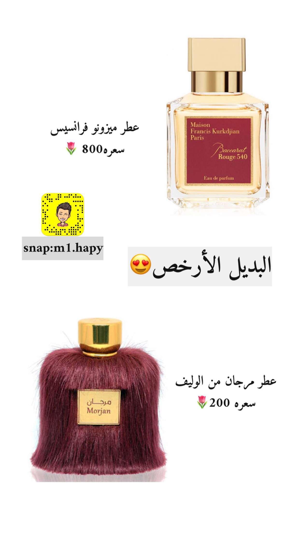 البديل الارخص عطر Perfume Bottles Perfume Rouge