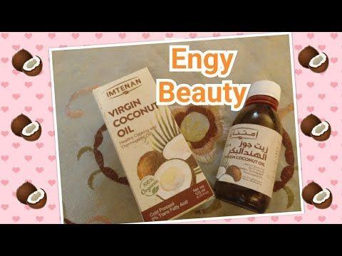 Benefits And Uses Of Oils فوائد الزيوت واستخداماتها Youtube