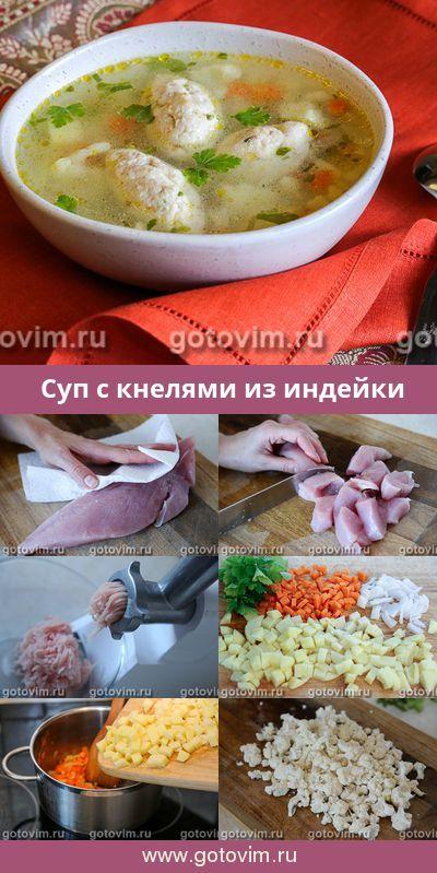 Простой суп из индейки с фасолью ⋆ как приготовить пошаговый ... | 799x400