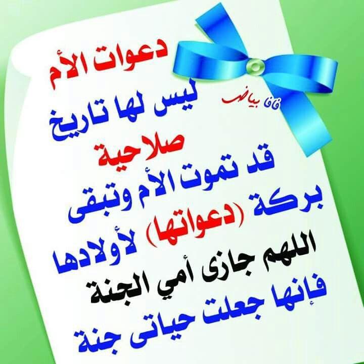 دعوات اﻻم Funny Jokes Arabic Calligraphy Quotes