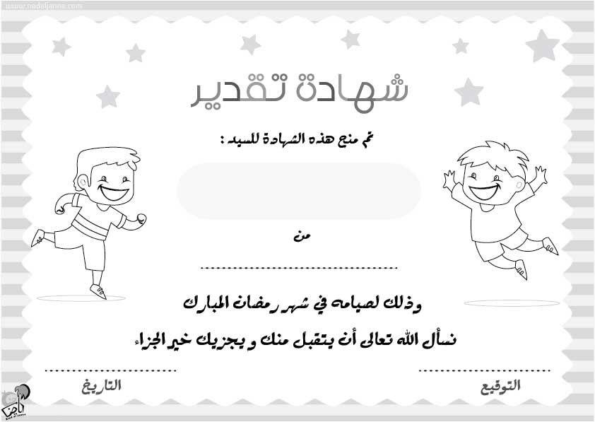 شهادات تقدير للأطفال الصائمين زينة العيد رياض الجنة Ramadan Kids Islam For Kids Ramadan Crafts
