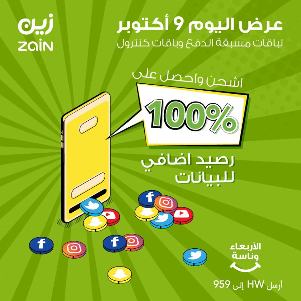 عروض زين السعودية لباقات مسبقة الدفع اليوم الاربعاء 9 اكتوبر 2019 عروض اليوم Jau