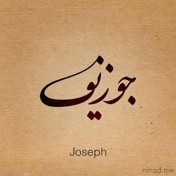 Joseph Name By Nihadov On Deviantart Joseph Name Calligraphy Name Name Tattoos