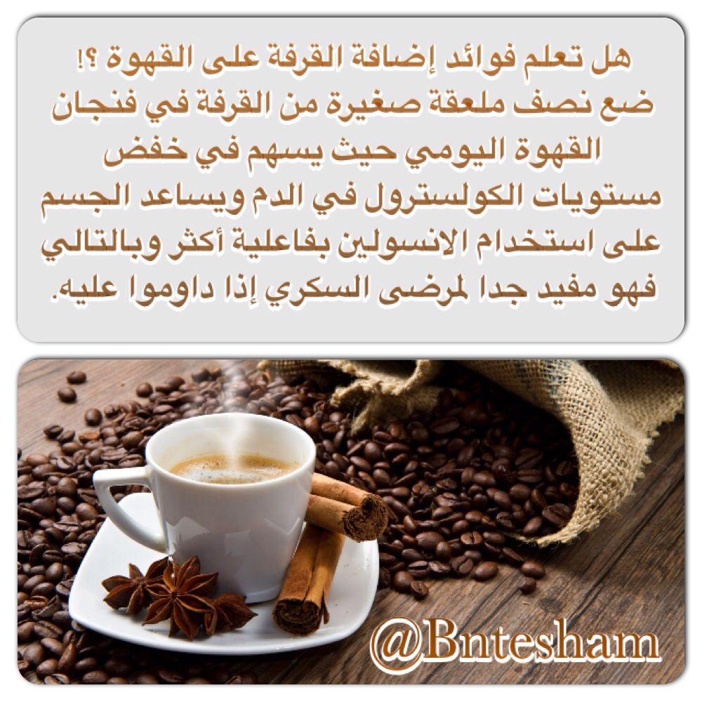 فوائد القرفة فوائد القهوة القهوة و القرفة قهوة قرفة دارسين معلومة صحية صحتك بالدنيا اضف لمعلوماتك معلومات عامة خفض الكو Health Health Tips Nutrition