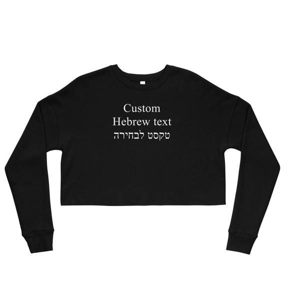 16952b525 Hebrew personalized black or mauve cropped sweater, Custom sweatshirt gift  for her