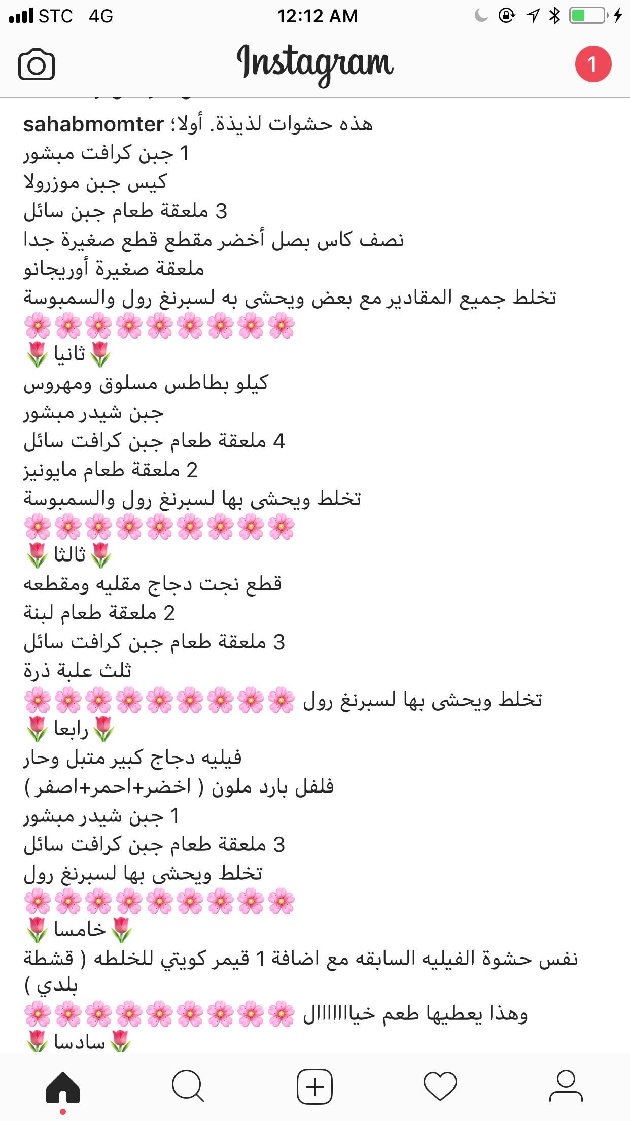 حشوات فطاير أو سمبوسة ١ Heathy Food Healty Eating Arabic Food