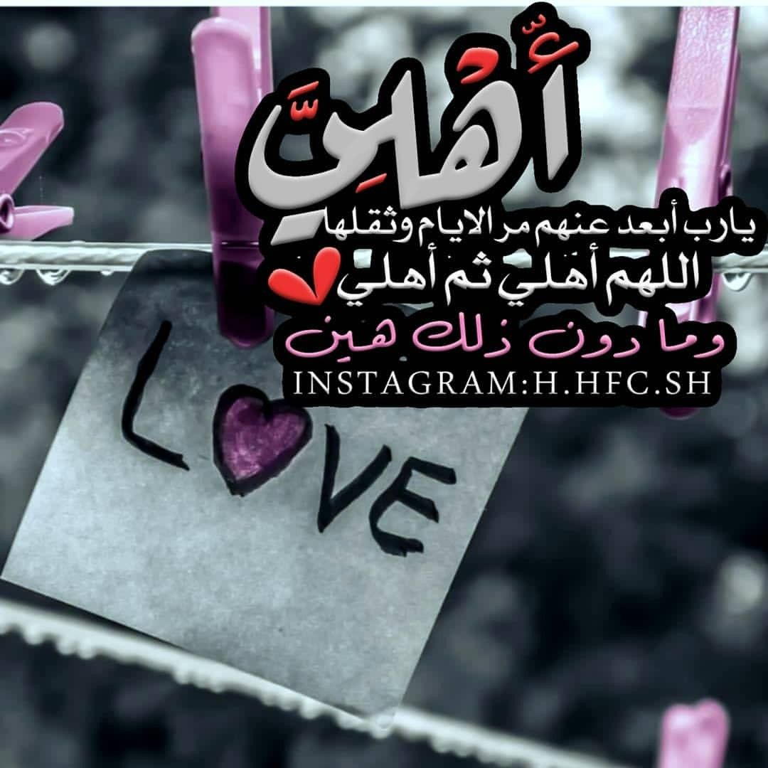 Pin By Meme English On عائلتي Arabic Love Quotes Positive Notes Love Quotes