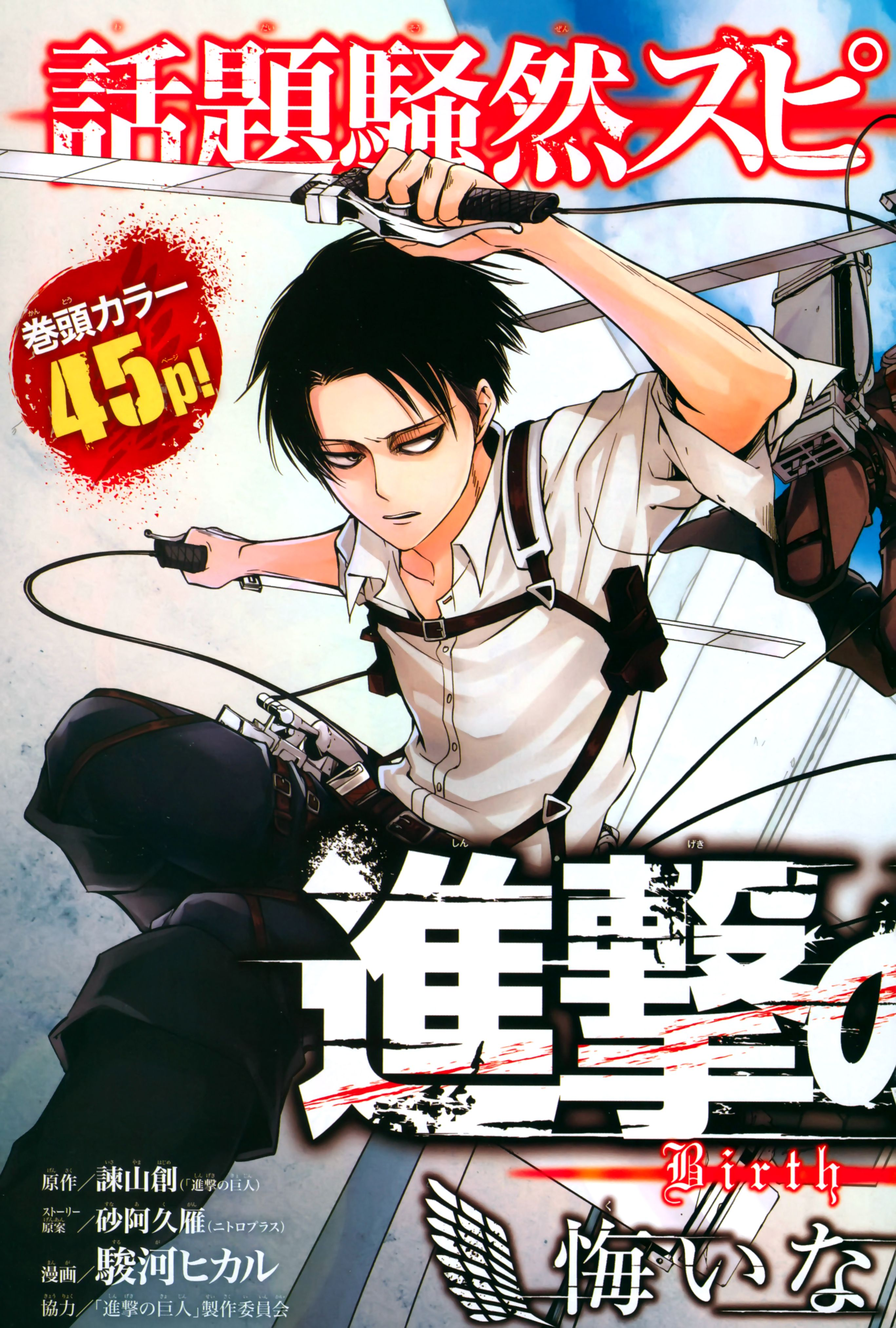 Levi by Suruga Hikaru Anime, Attack on titan, Shingeki