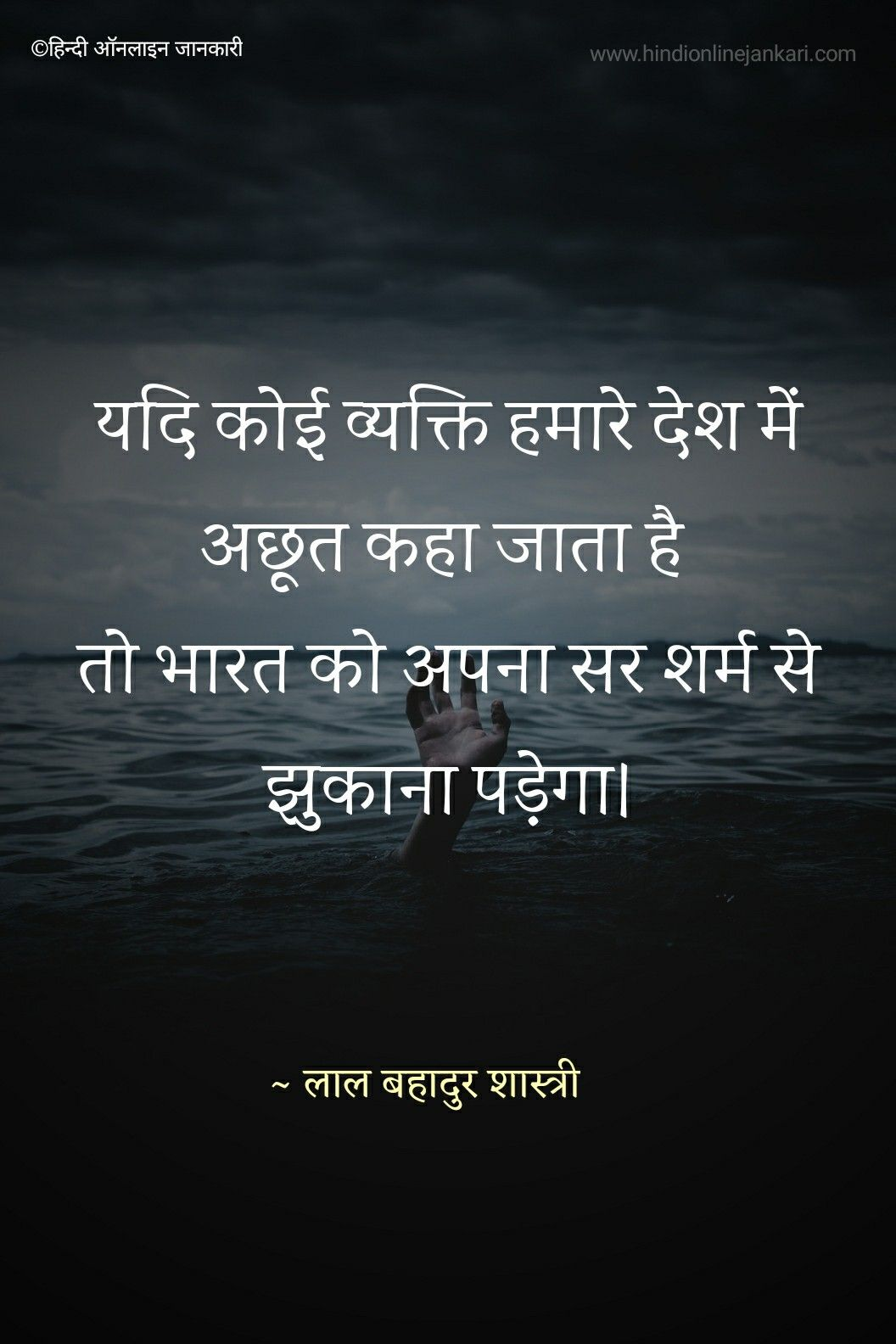Pin on Lal Bahadur Shastri quotes in Hindi
