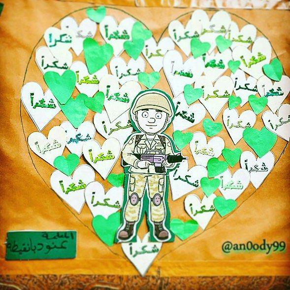 وهذا الشكل النهائي انجازاتي في اليوم الوطني السعودي اهداء لـ جنودنا البواسل شكرا لكم شكرا رجال الأمن شك School Displays National Day Saudi School Events
