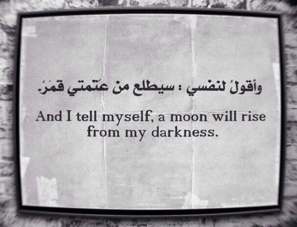 عربي Arabic Quote Moon Sayings Arabic Quotes Tattoo Quotes Words Quotes