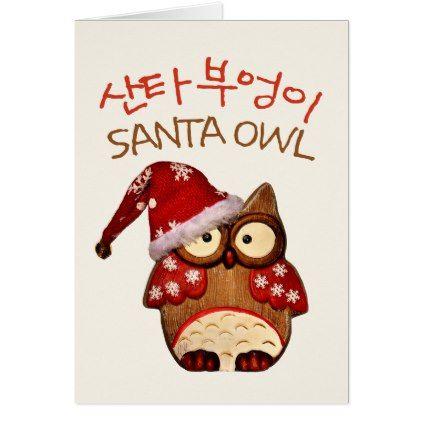 Merry christmas korea korean santa owl card merry merry christmas korea korean santa owl card m4hsunfo