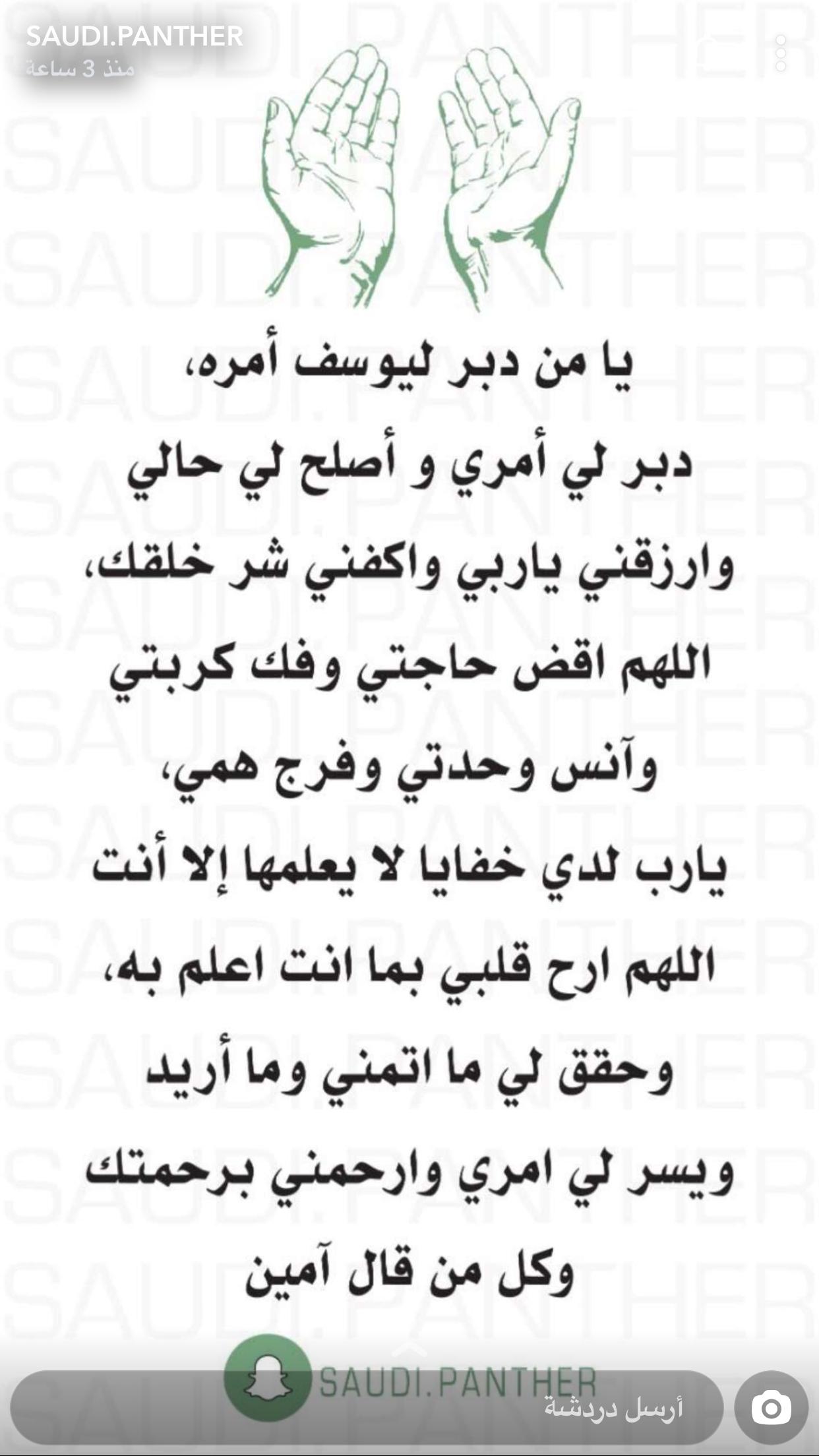 Pin By Edo On أدعية Quran Quotes Inspirational Islamic Phrases Quran Quotes