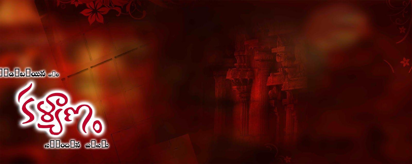 Top 8 Karizma Album Background Psd Files Free Download 12x36