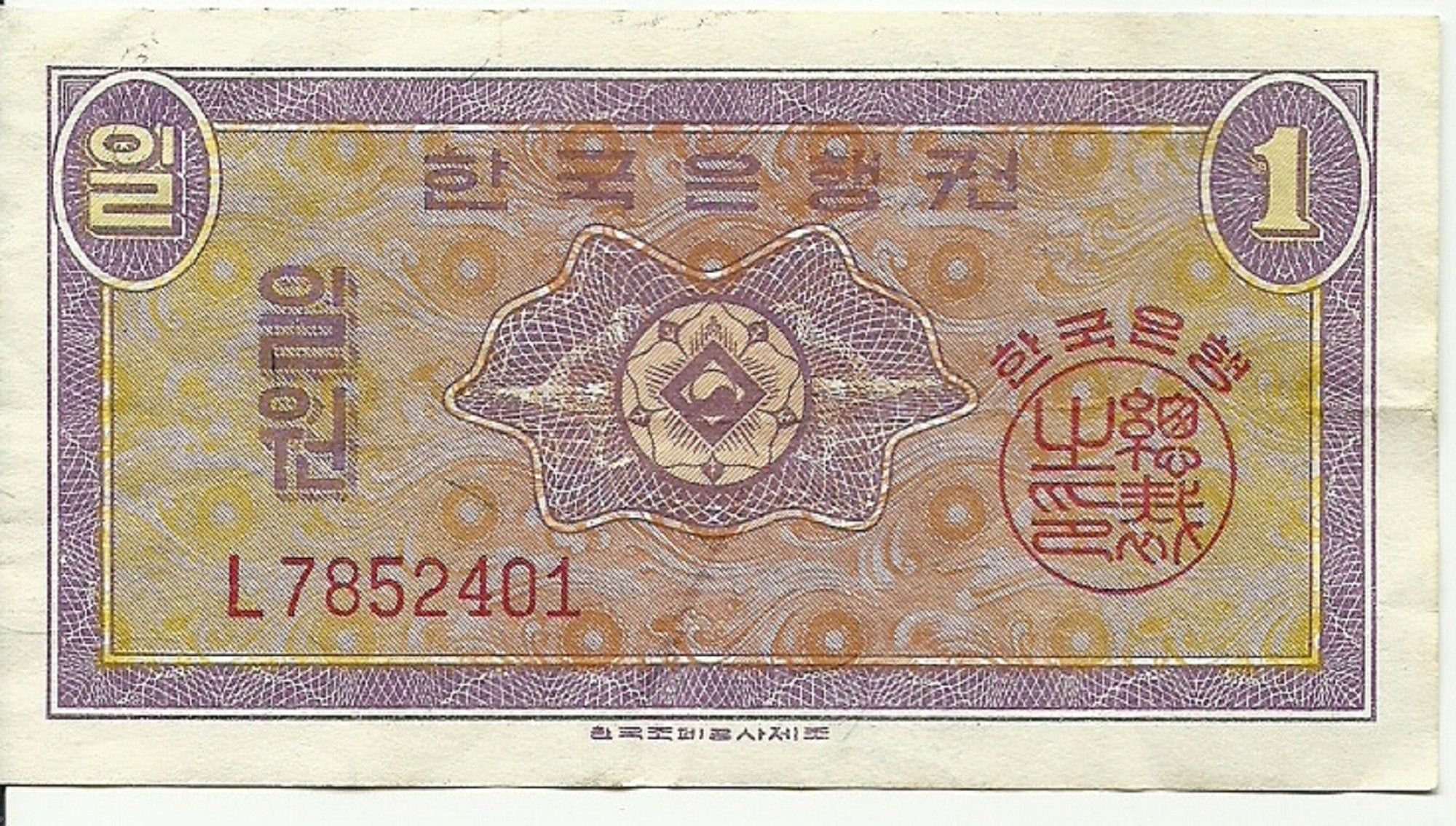 1962 korean 1 won paper currency small bill size 3 58 x