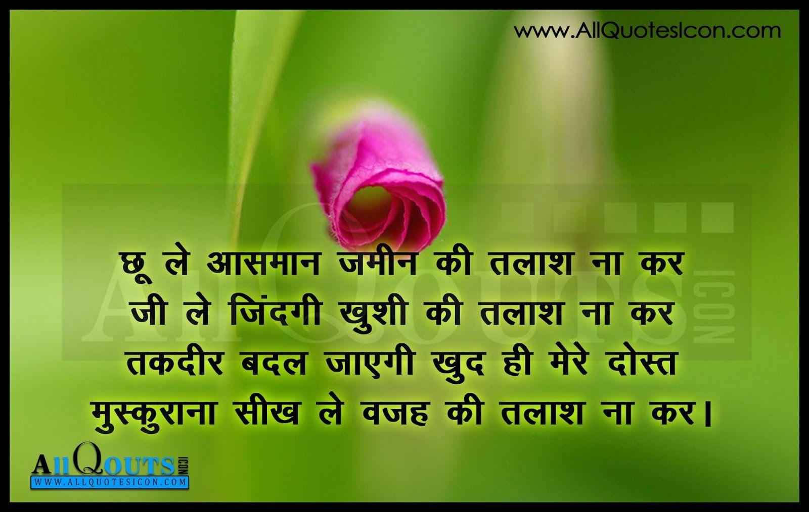 Inspiration+Quotes+Hindi+1.JPG (1600×1014) | Hindi quotes ...