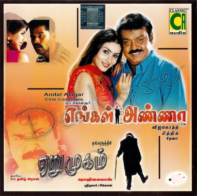vattaram movie theme music free download