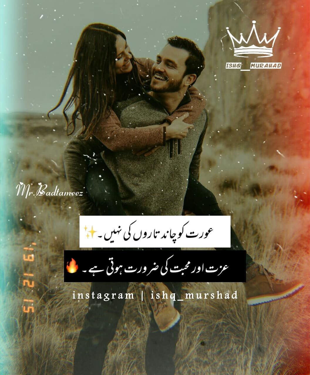 Pin By میمن لائبہ On Yya Y Qystyeѕ In 2020 With Images Best Urdu Poetry Images Bff Quotes Heartfelt Quotes