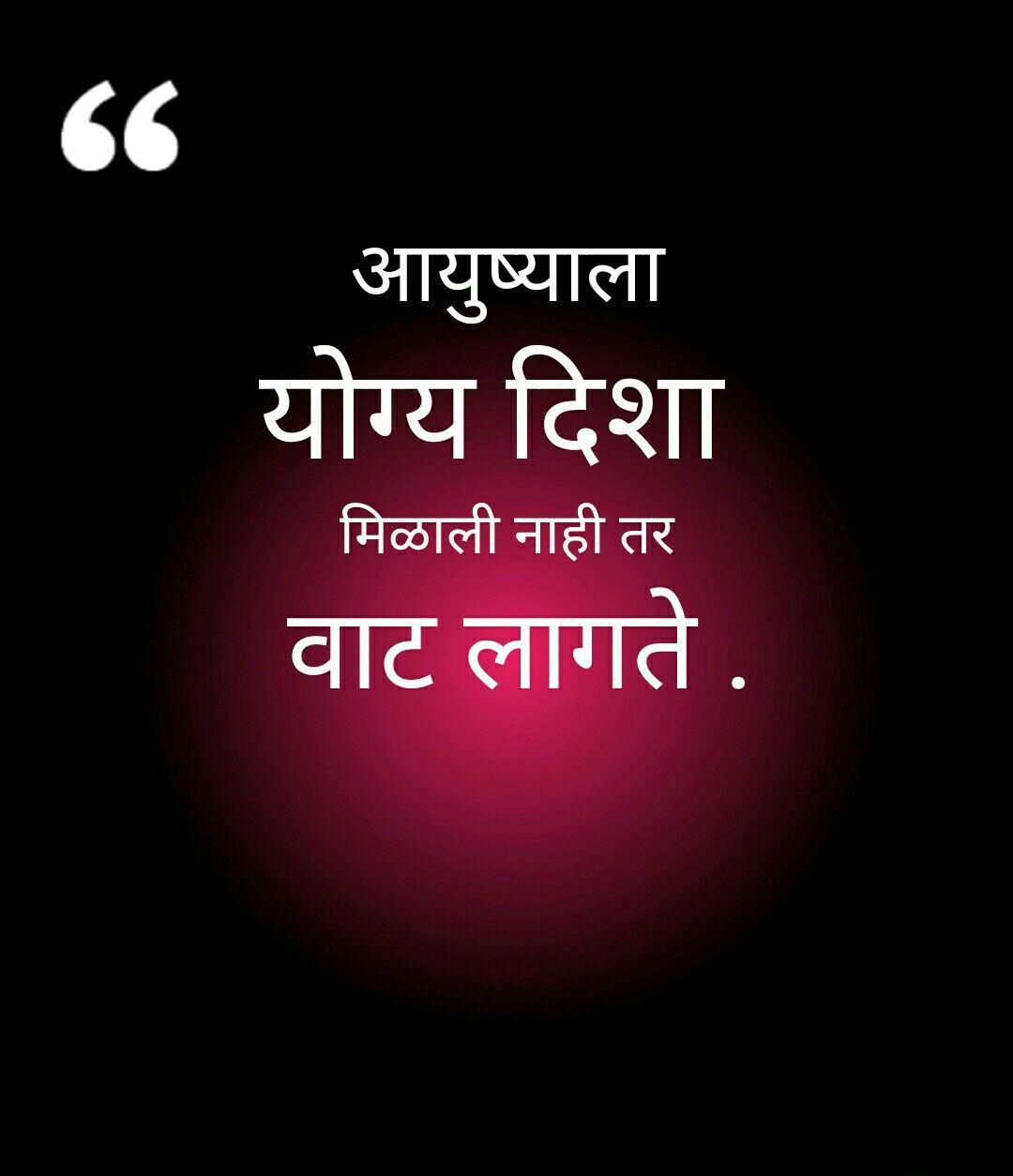 Gm okay | gm okay | Life quotes, Hindi quotes, Marathi quotes