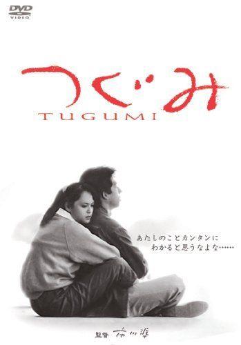 つぐみ TUGUMI 2.8 | Japanese m...