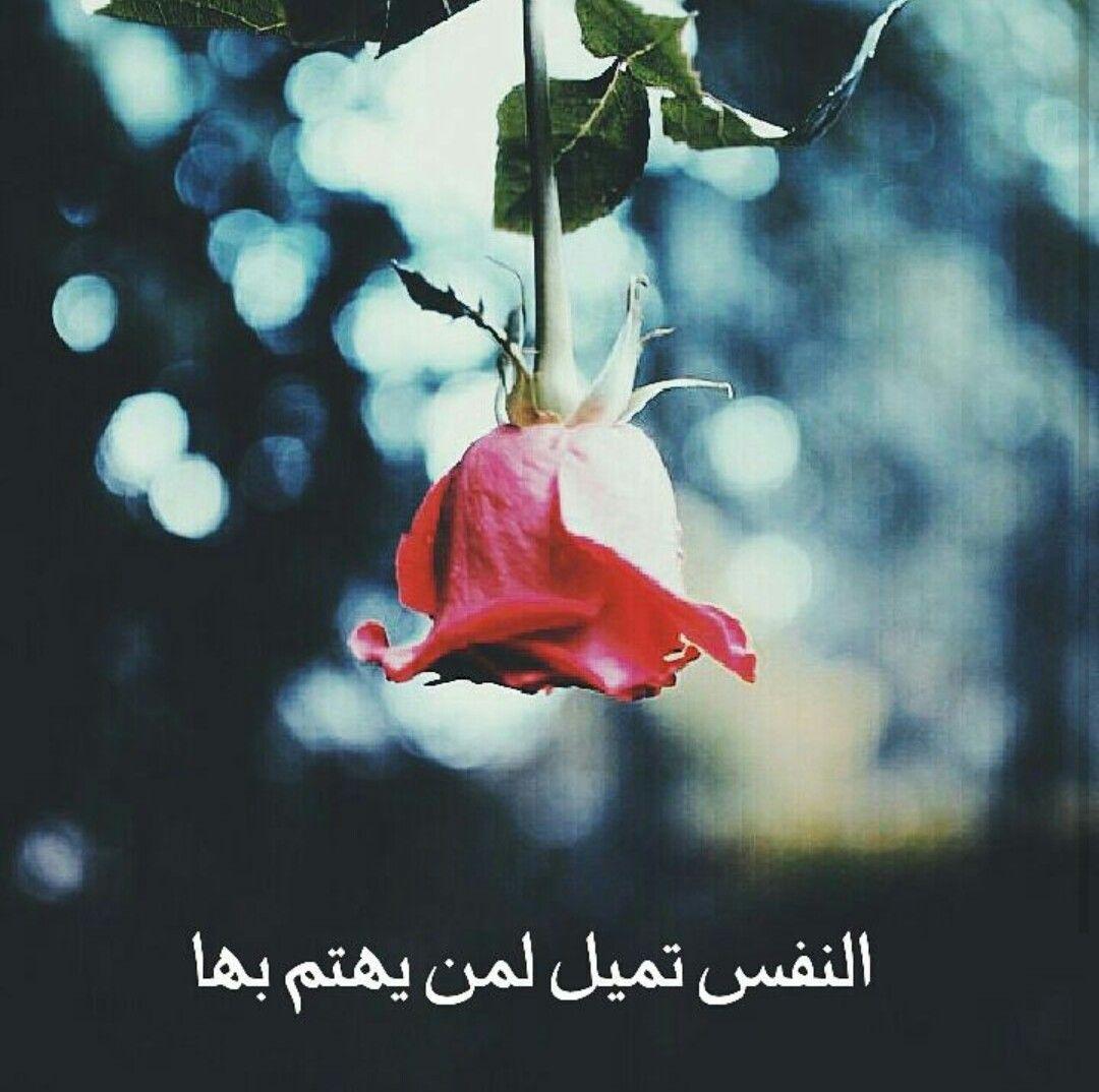 النفس تميل Photo Quotes Life Pictures Beautiful Words