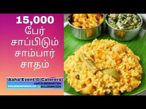 15000 members eat sambar Rice in Tamil #Catering service Near by you book know veg & non-vegetarian #cateringservices 15000 members eat sambar Rice in Tamil #Catering service Near by you book know veg & non-vegetarian - YouTube #cateringservices 15000 members eat sambar Rice in Tamil #Catering service Near by you book know veg & non-vegetarian #cateringservices 15000 members eat sambar Rice in Tamil #Catering service Near by you book know veg & non-vegetarian - YouTube