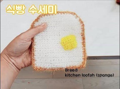 초코야 뜨개질] 고양이 수세미 Crochet Cat Dish Scrubbie - YouTube ...