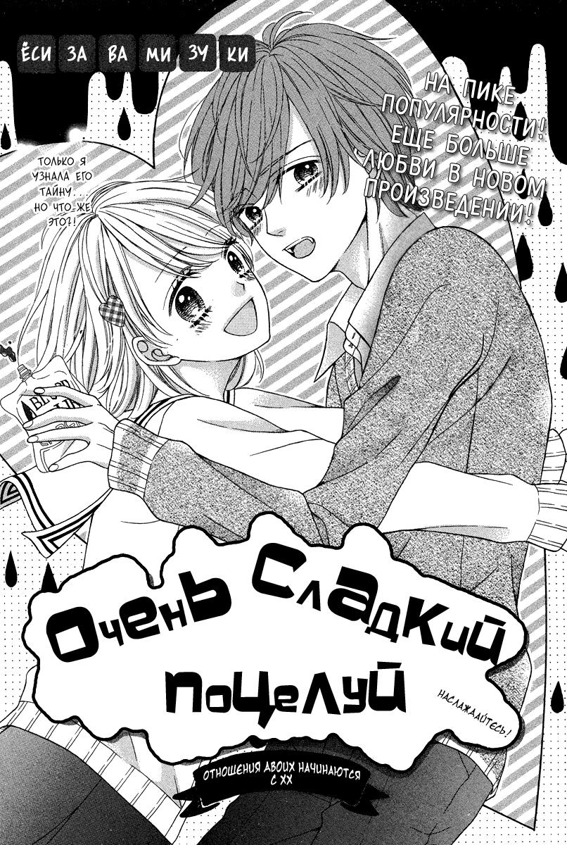Sleduyushaya Stranica Sladkie Pocelui Manga Poceluj Anime