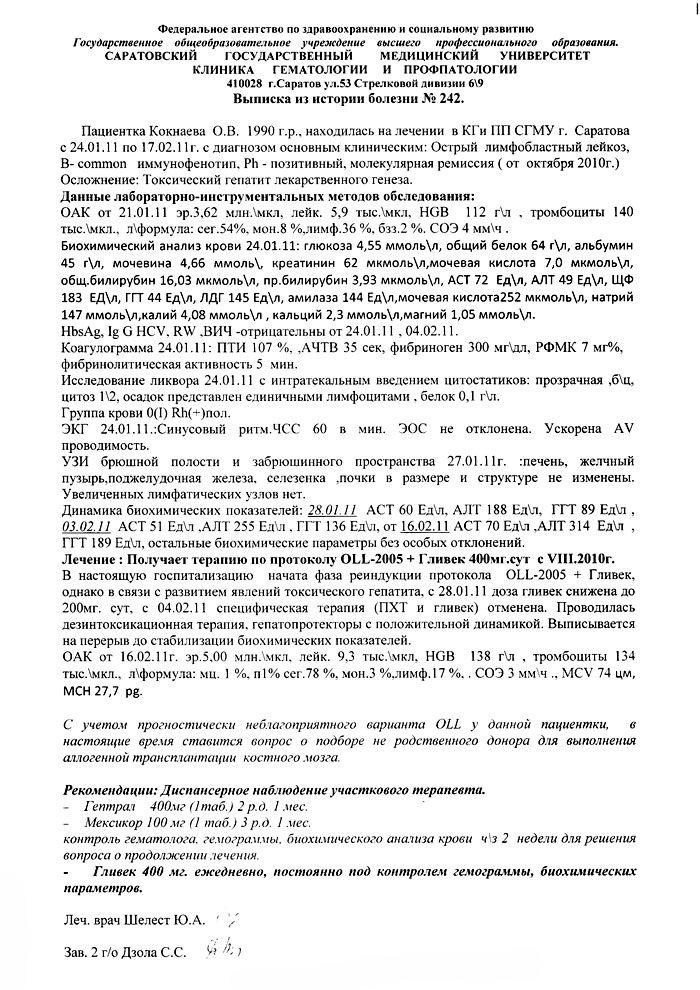 Выписка из истории болезни Царицыно биохимический анализ крови анкета