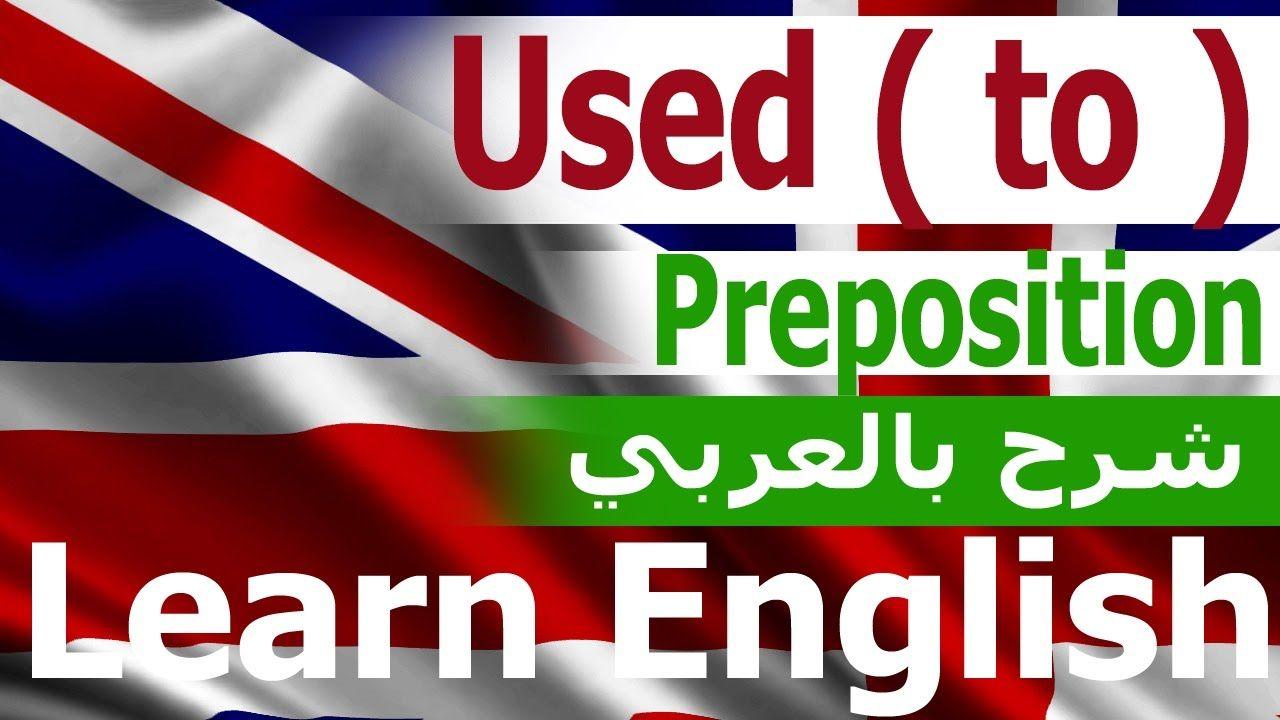 تعلم قواعد اللغة الانجليزية قاعدة Used To واستخداماتها Use To Grammar English Grammar Youtube Learn English Prepositions Learning