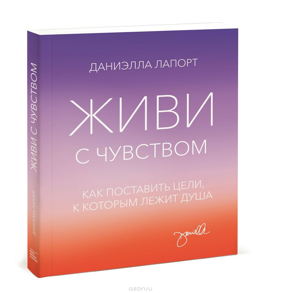Книга живи с чувством даниэлла лапорт скачать бесплатно.