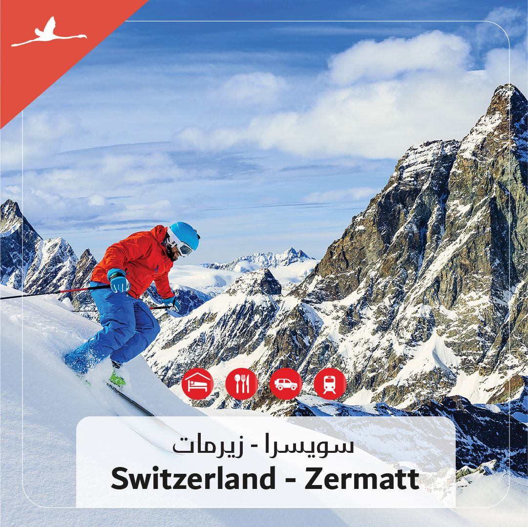 Itl Worlds Snow And Ski Packages Switzerland Zermatt 4 Days From Aed  Kwd  Qar  Pay From The Comfort Of Your