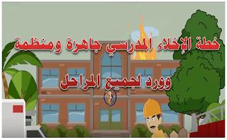 خطة الإخلاء المدرسي جاهزة ومنظمة Word لجميع مراحل التعليم والتحميل مباشر School Family Guy Character