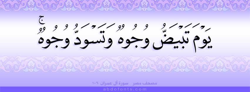 أكثر من ٦٠ لوحة قرآنية غلاف فيس بوك Abdo Fonts